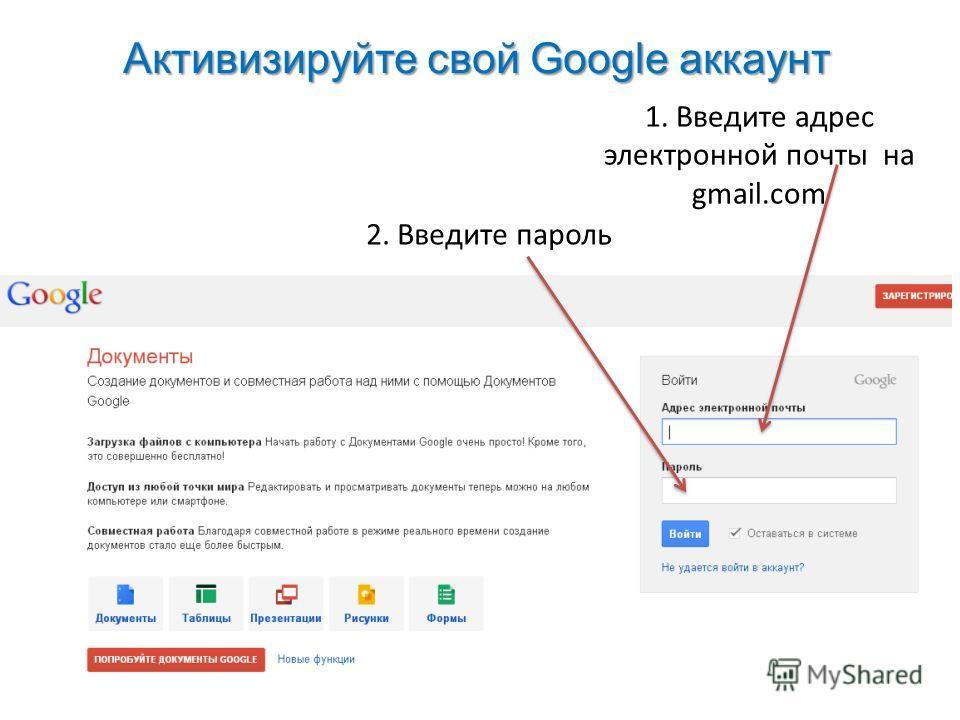 Активизируйте свой Google аккаунт 1. Введите адрес электронной почты на gmail.com 2. Введите пароль