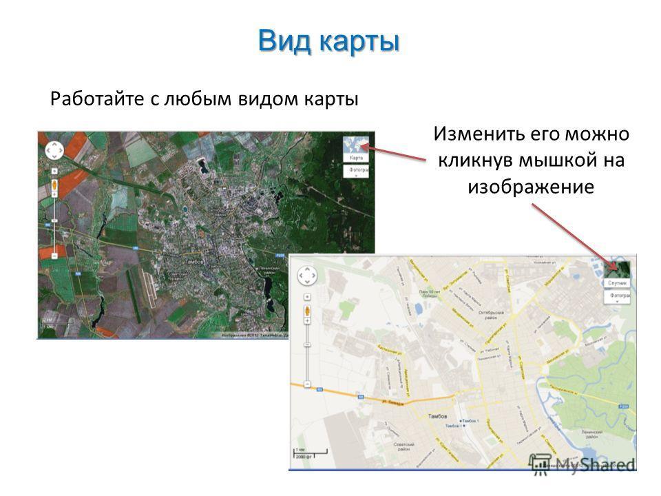 Вид карты Работайте с любым видом карты Изменить его можно кликнув мышкой на изображение
