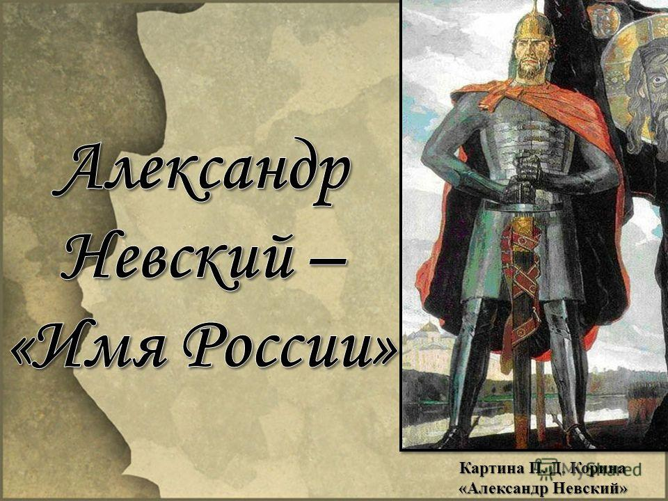 Картина П. Д. Корина «Александр Невский»