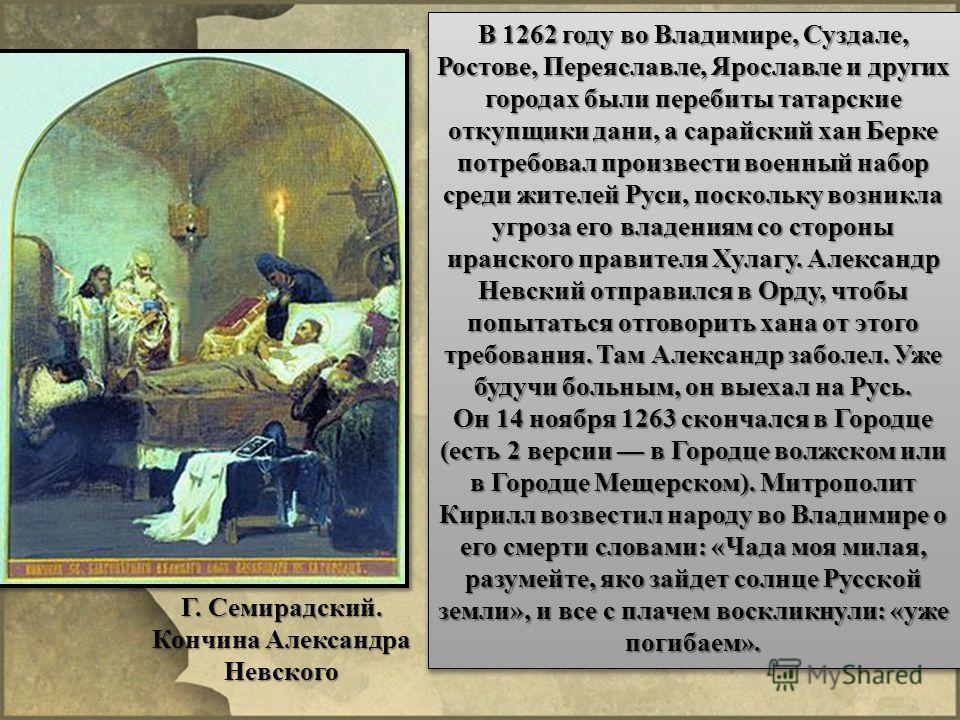 В 1262 году во Владимире, Суздале, Ростове, Переяславле, Ярославле и других городах были перебиты татарские откупщики дани, а сарайский хан Берке потребовал произвести военный набор среди жителей Руси, поскольку возникла угроза его владениям со сторо