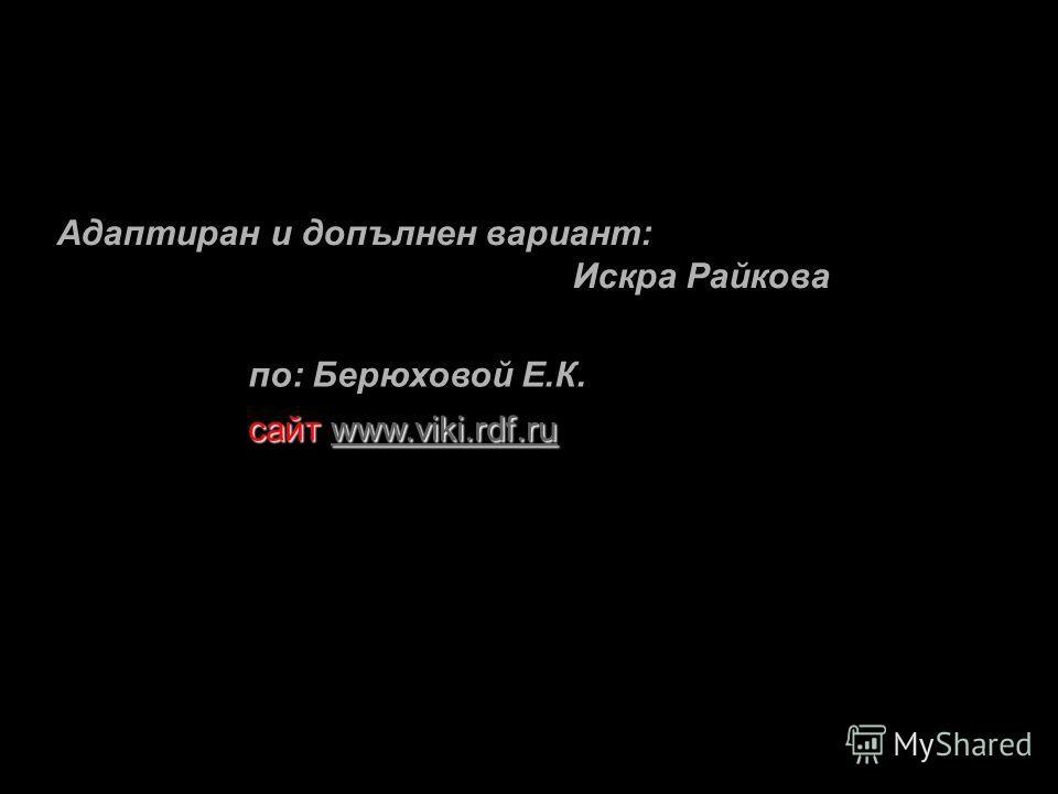 по: Берюховой Е.К. сайт www.viki.rdf.ru www.viki.rdf.ru Адаптиран и допълнен вариант: Искра Райкова