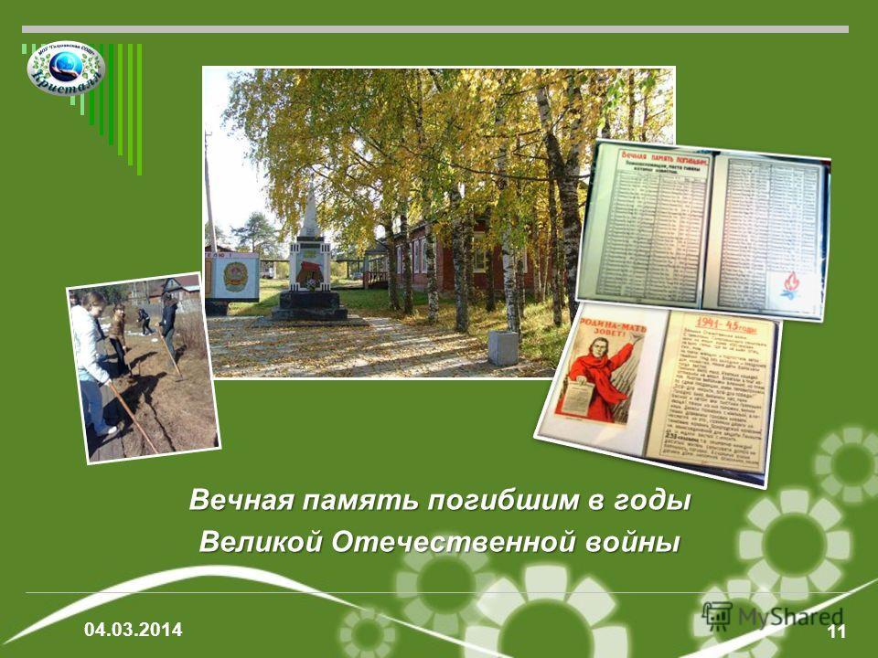 Вечная память погибшим в годы Великой Отечественной войны 11 04.03.2014