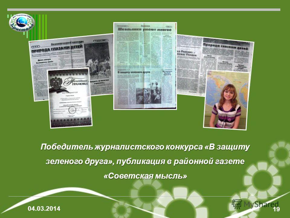 Победитель журналистского конкурса «В защиту зеленого друга», публикация в районной газете «Советская мысль» 19 04.03.2014