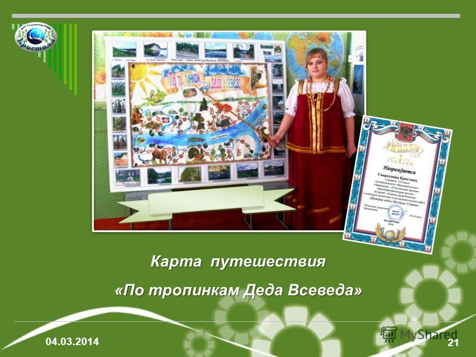 Карта путешествия «По тропинкам Деда Всеведа» 21 04.03.2014