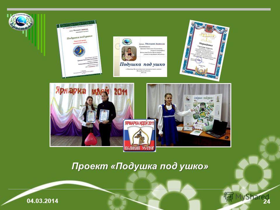 Проект «Подушка под ушко» 24 04.03.2014