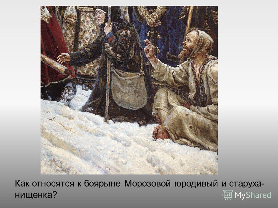 Как относятся к боярыне Морозовой юродивый и старуха- нищенка?