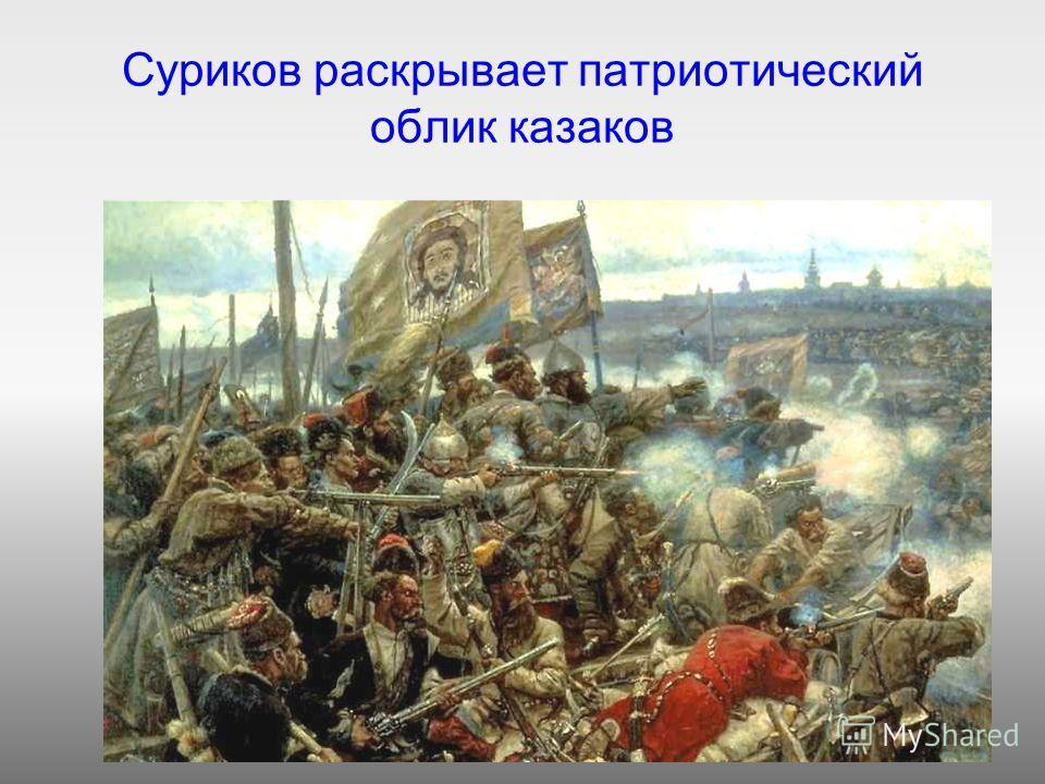 Суриков раскрывает патриотический облик казаков