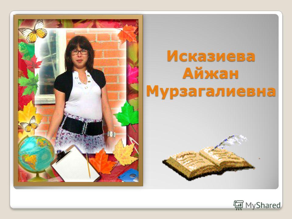 Исказиева Айжан Мурзагалиевна