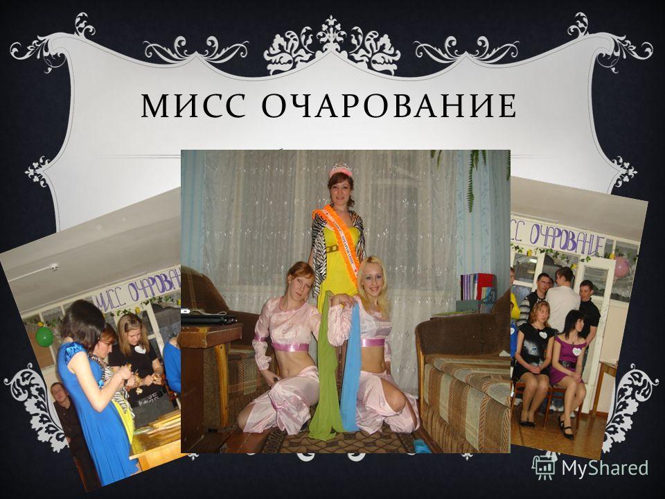 ДЕНЬ ВЛЮБЛЕННЫХ 10 МИЛЛИОНОВ