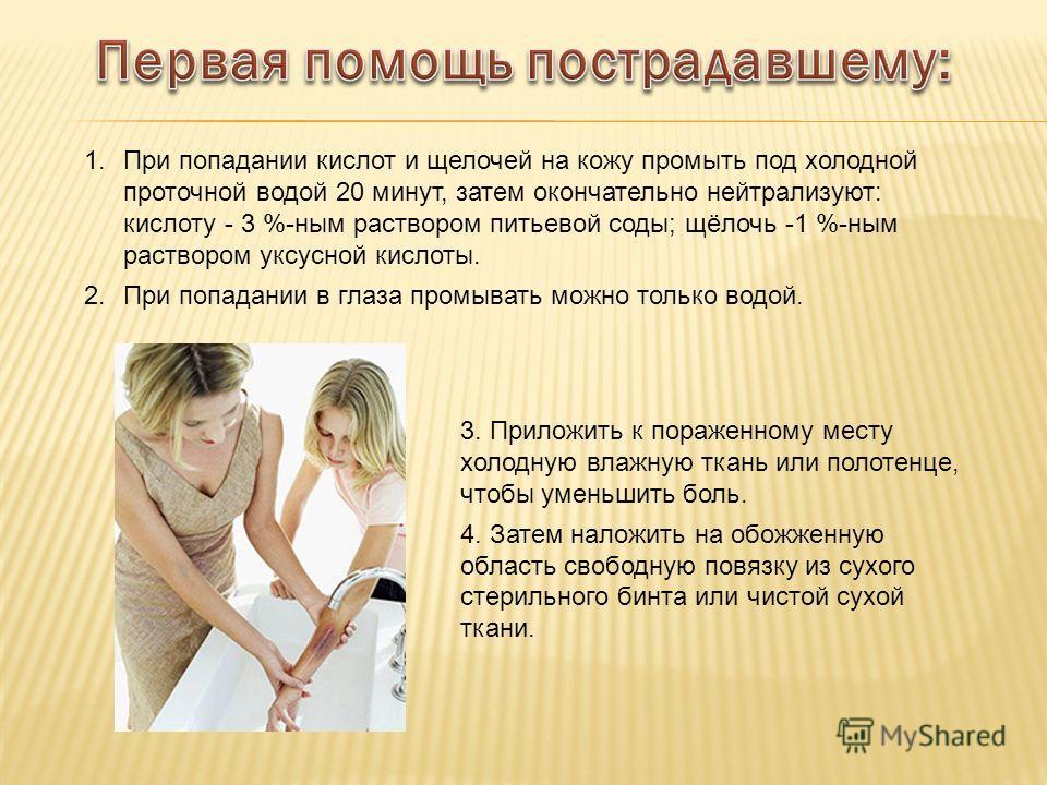 Защита от кислот и щелочей при попадании на кожу