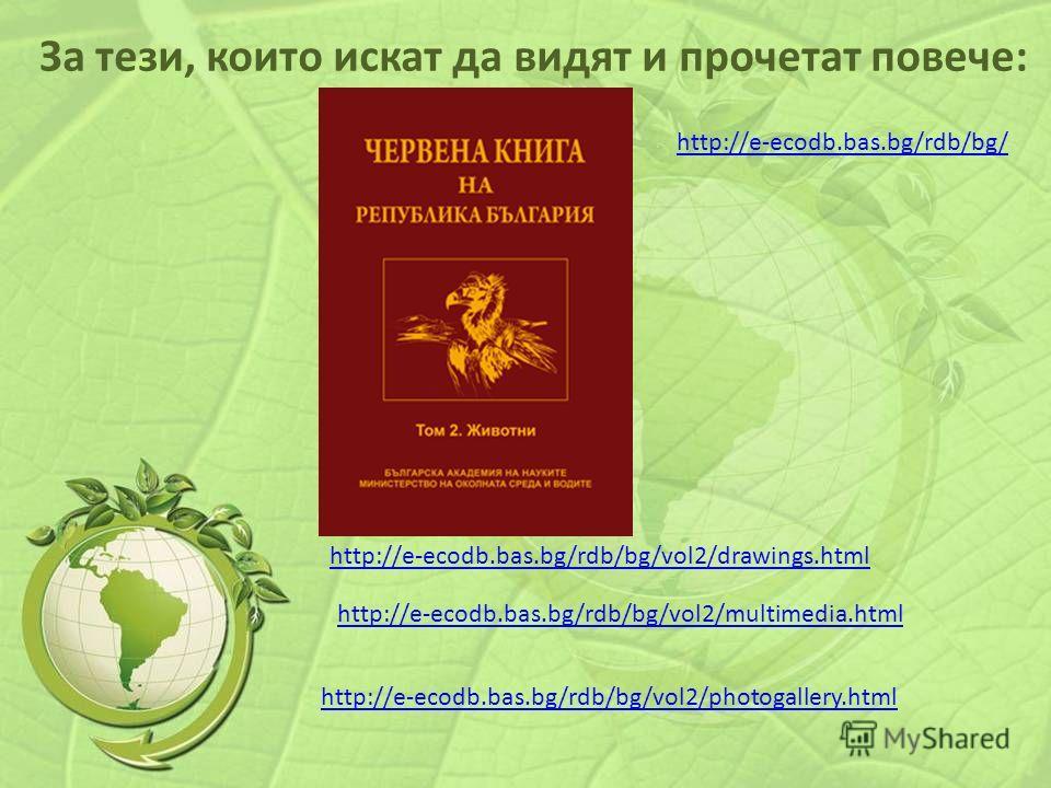 За тези, които искат да видят и прочетат повече: http://e-ecodb.bas.bg/rdb/bg/ http://e-ecodb.bas.bg/rdb/bg/vol2/drawings.html http://e-ecodb.bas.bg/rdb/bg/vol2/photogallery.html http://e-ecodb.bas.bg/rdb/bg/vol2/multimedia.html