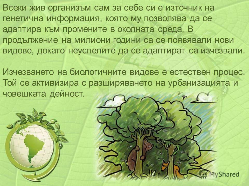 Всеки жив организъм сам за себе си е източник на генетична информация, която му позволява да се адаптира към промените в околната среда. В продължение на милиони години са се появявали нови видове, докато неуспелите да се адаптират са изчезвали. Изче