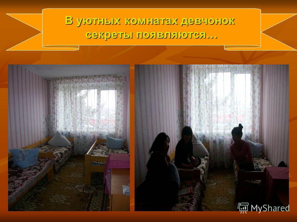 В уютных комнатах девчонок секреты появляются… В уютных комнатах девчонок секреты появляются…