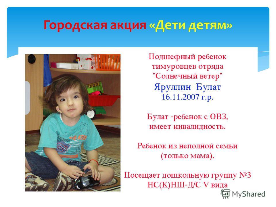 Городская акция «Дети детям»