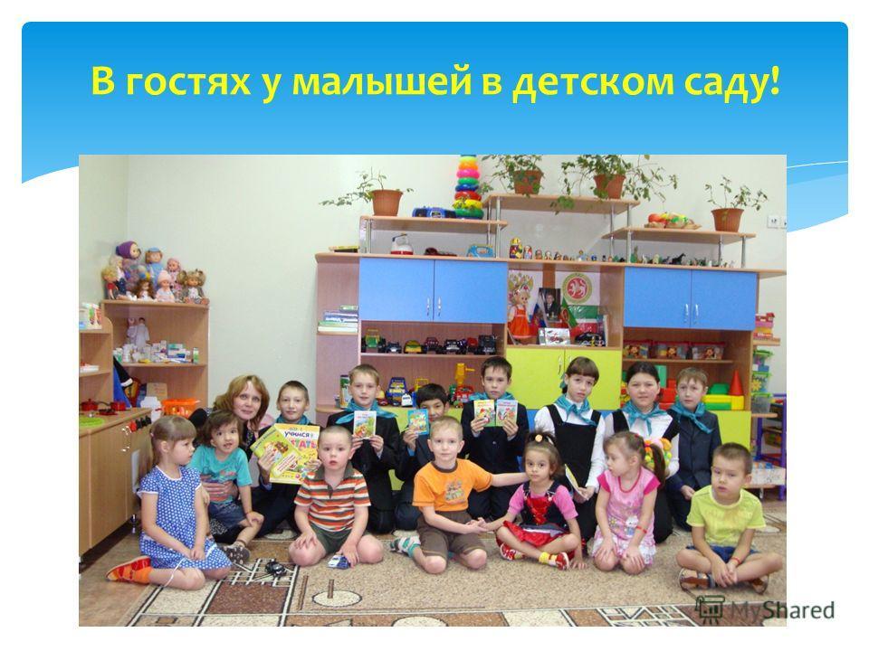 В гостях у малышей в детском саду!