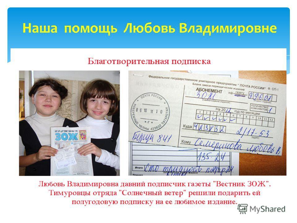 Наша помощь Любовь Владимировне