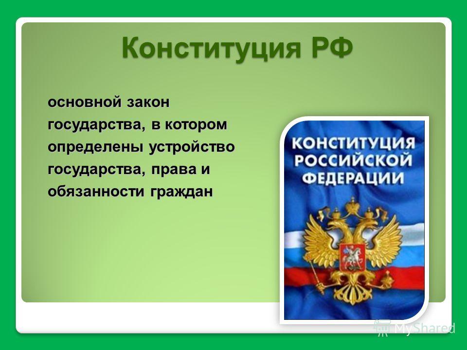 основной закон государства, в котором определены устройство государства, права и обязанности граждан Конституция РФ