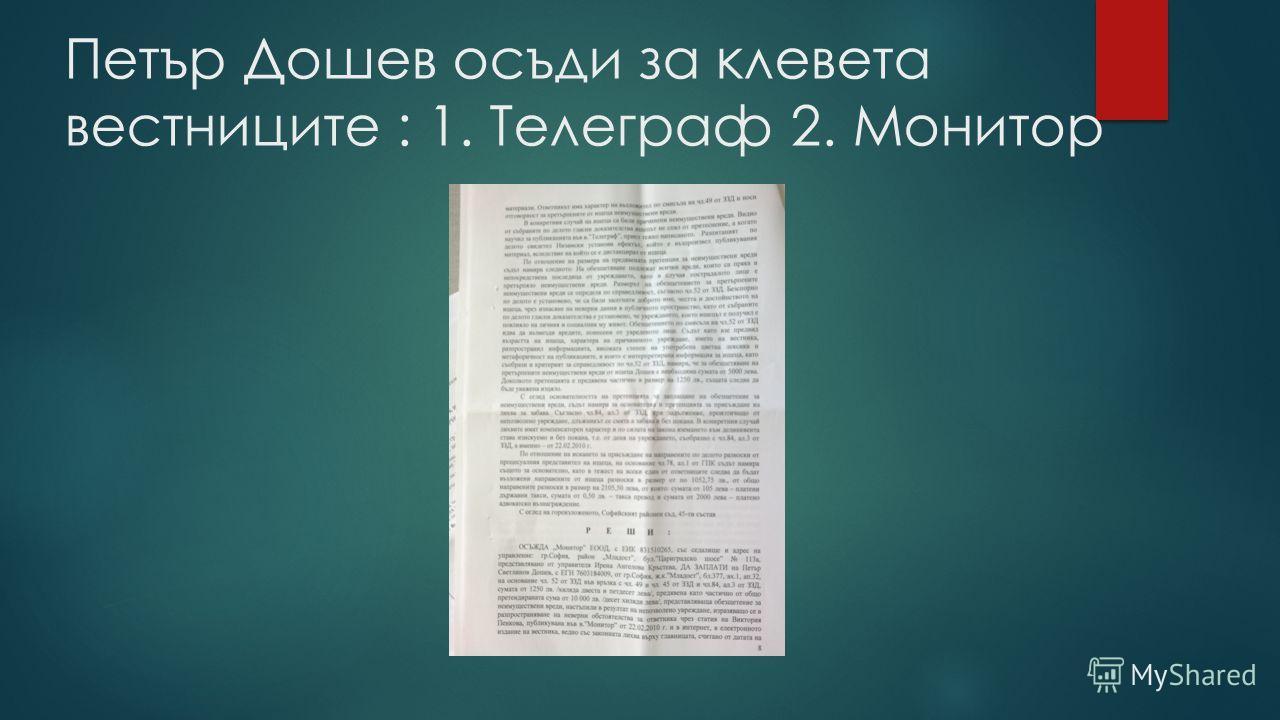 Петър Дошев осъди за клевета вестниците : 1. Телеграф 2. Монитор