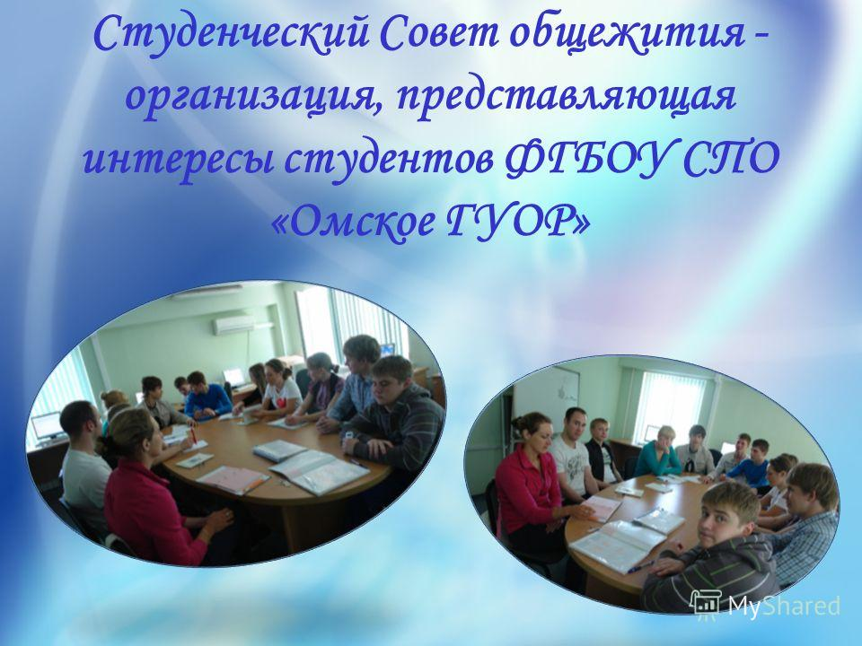 Студенческий Совет общежития - организация, представляющая интересы студентов ФГБОУ СПО «Омское ГУОР»