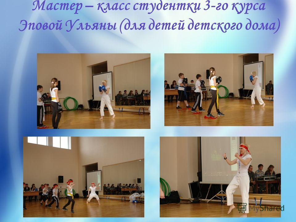 Мастер – класс студентки 3-го курса Эповой Ульяны (для детей детского дома)