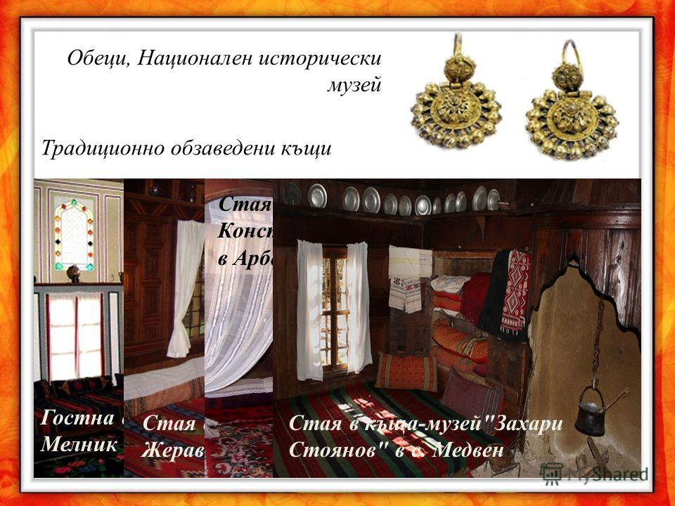 Гостна стая в Кордопуловата къща, Мелник Стая от Филаретовата къща в Жеравна Стая от Констанцелиевата къща в Арбанаси Традиционно обзаведени къщи Обеци, Национален исторически музей Стая в къща-музейЗахари Стоянов в с. Медвен