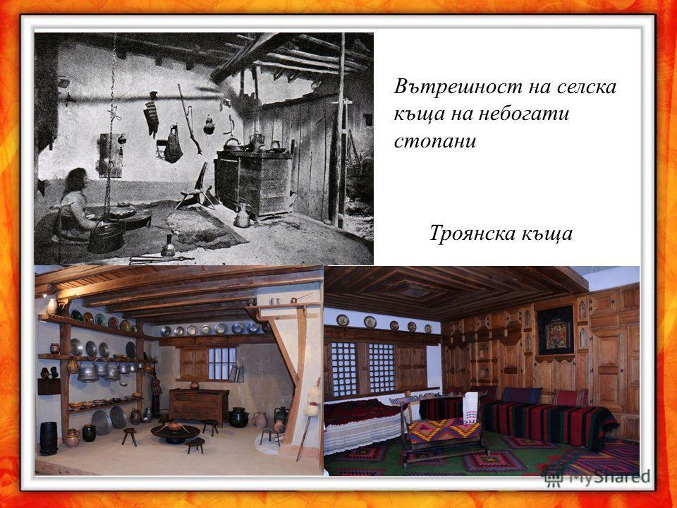 Вътрешност на селска къща на небогати стопани Троянска къща