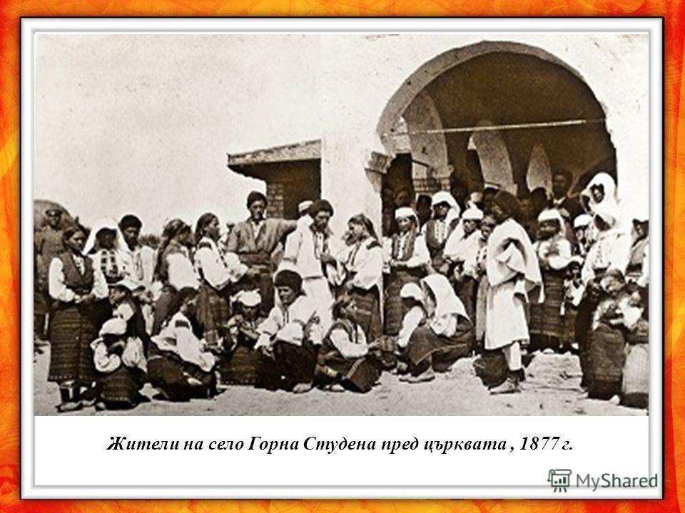 Жители на село Горна Студена пред църквата, 1877 г.