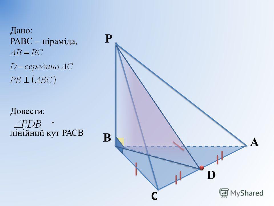 Дано: РАВС – піраміда, Довести: - лінійний кут РАСВ А В С P D