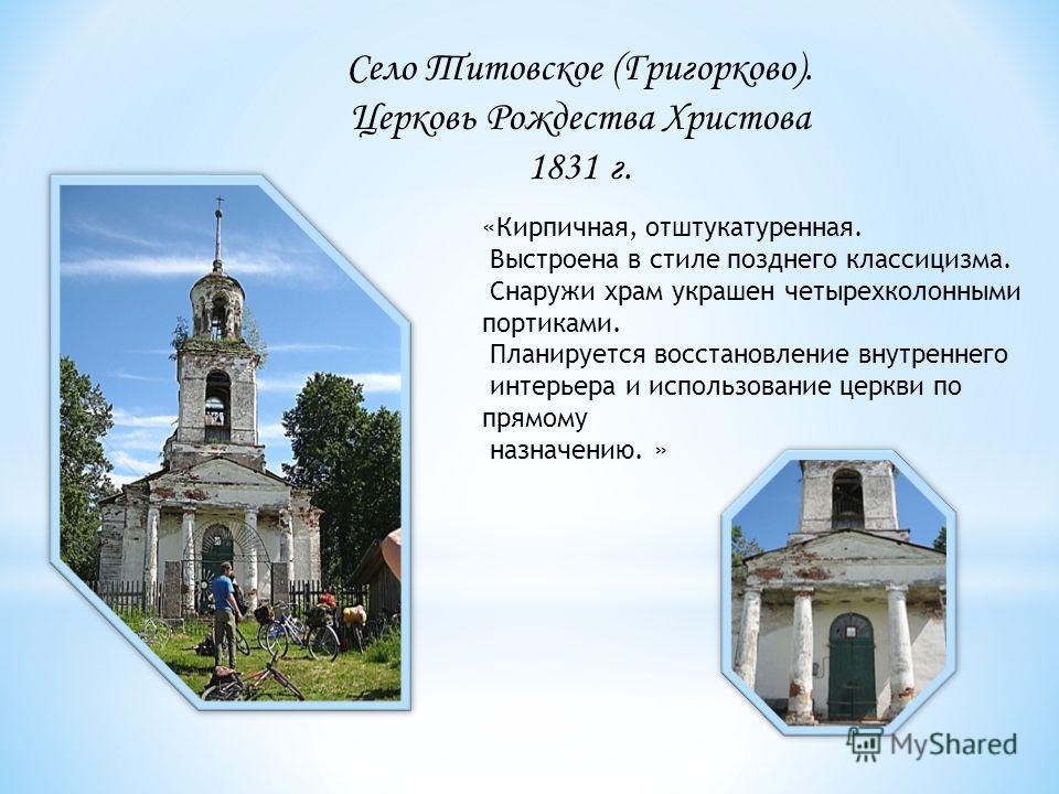 Чистая Дубрава. Колокольня «Каменная, не сохранилась. Сохранилась лишь колокольня церкви, кирпичная, отштукатуренная, преобладают детали классического стиля.»
