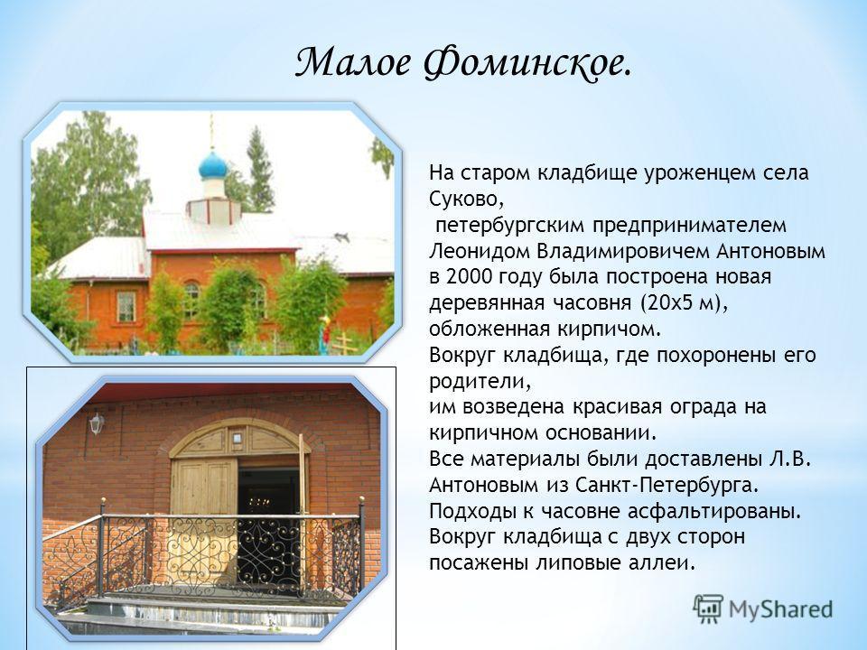 Несмотря на все социальные бури у нас все же уцелело немало красивых храмовых сооружений один вид которых вызывает чувство удивления и уважение к труду наших талантливых русских мастеров.