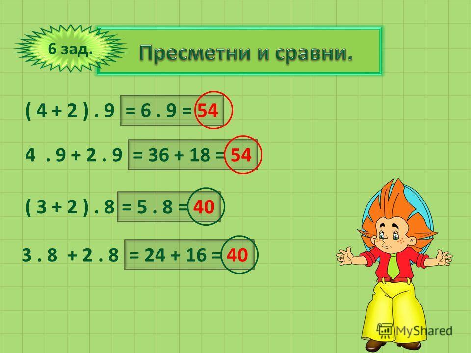 ( 4 + 2 ). 9 4. 9 + 2. 9 ( 3 + 2 ). 8 3. 8 + 2. 8 = 6. 9 = 54 = 36 + 18 = 54 = 5. 8 = 40 = 24 + 16 = 40 6 зад.