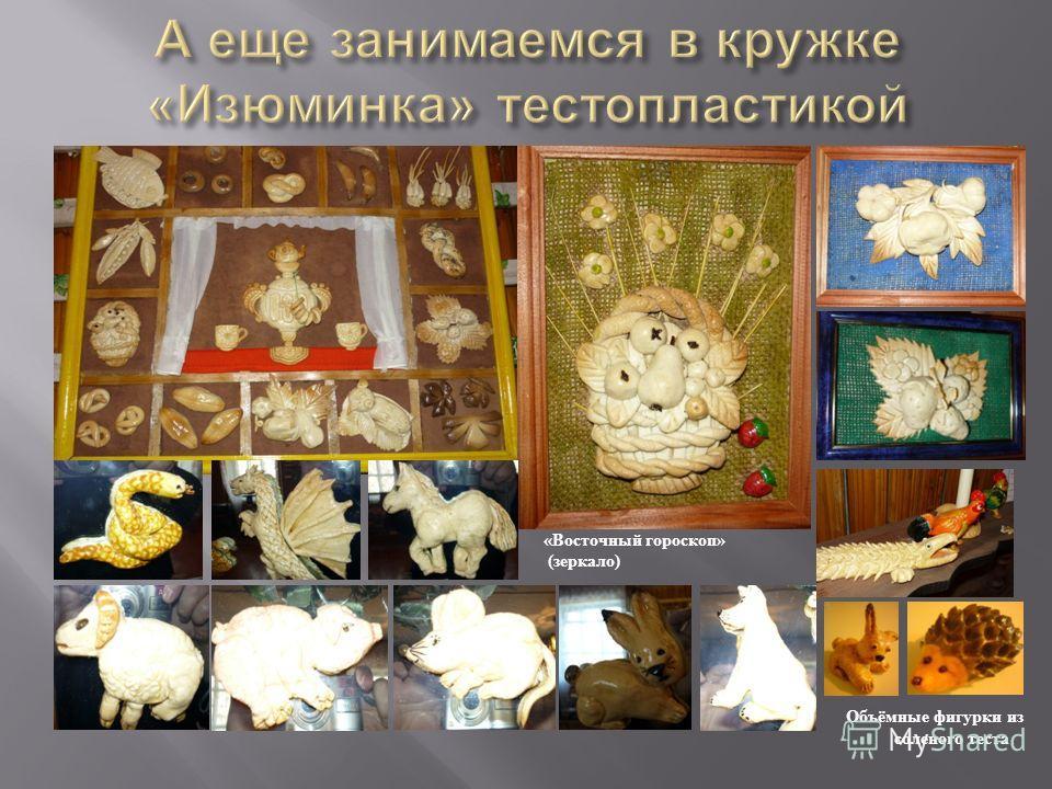 Объёмные фигурки из соленого теста « Восточный гороскоп » ( зеркало )