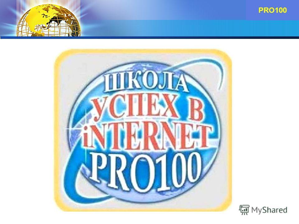 LOGO Елена Леонова PRO100 – Ваш успех в Internet PRO100