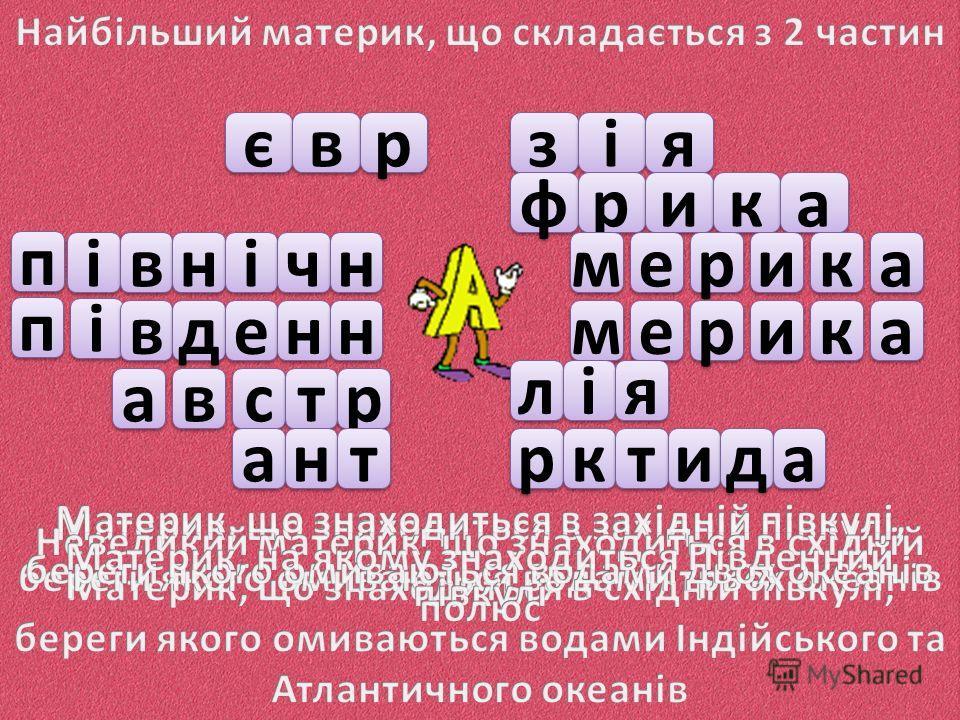є є в в р р з з і і я я ф ф р р и и к к а а і і п п в в н н і і ч ч н н м м е е р р и и к к а а п п і і в в д д е е н н н н м м е е р р и и к к а а л л і і я я а а в в с с т т р р а а н н т т р р к к т т и и д д а а