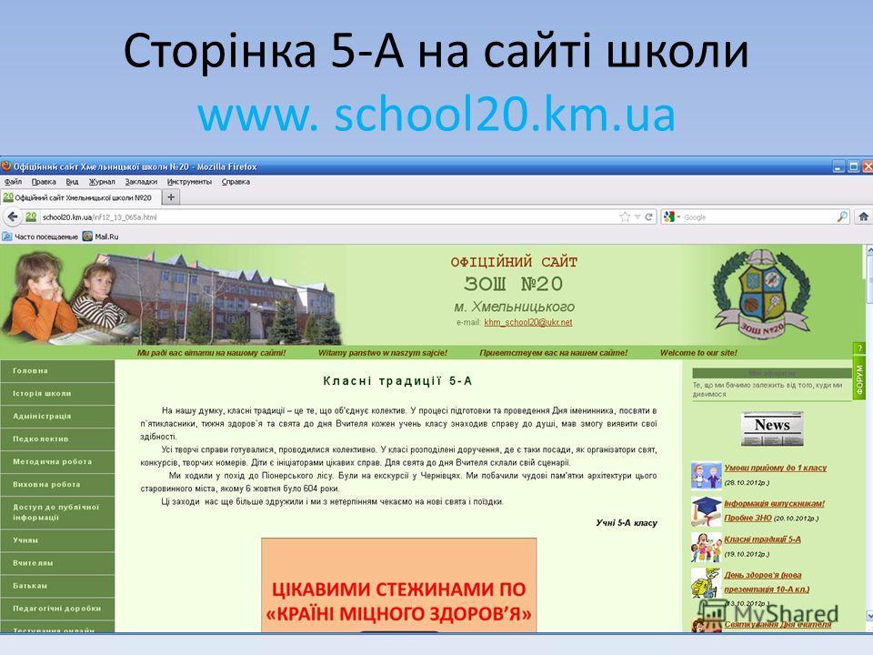 Сторінка 5-А на сайті школи www. school20.km.ua