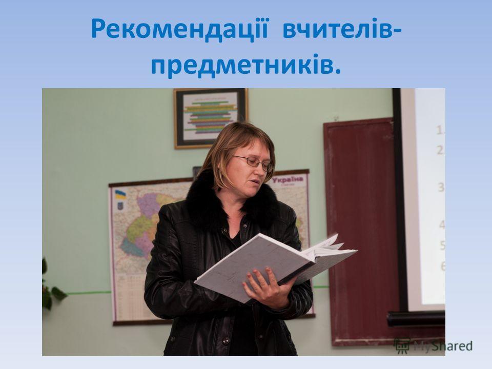 Рекомендації вчителів- предметників.