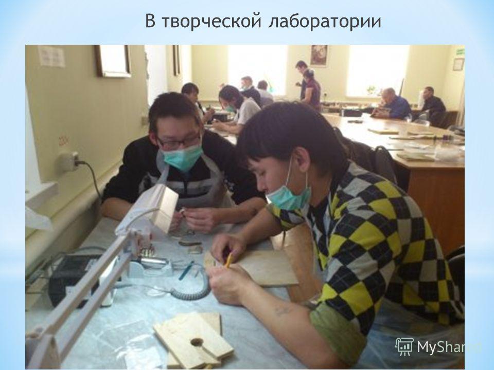 В творческой лаборатории