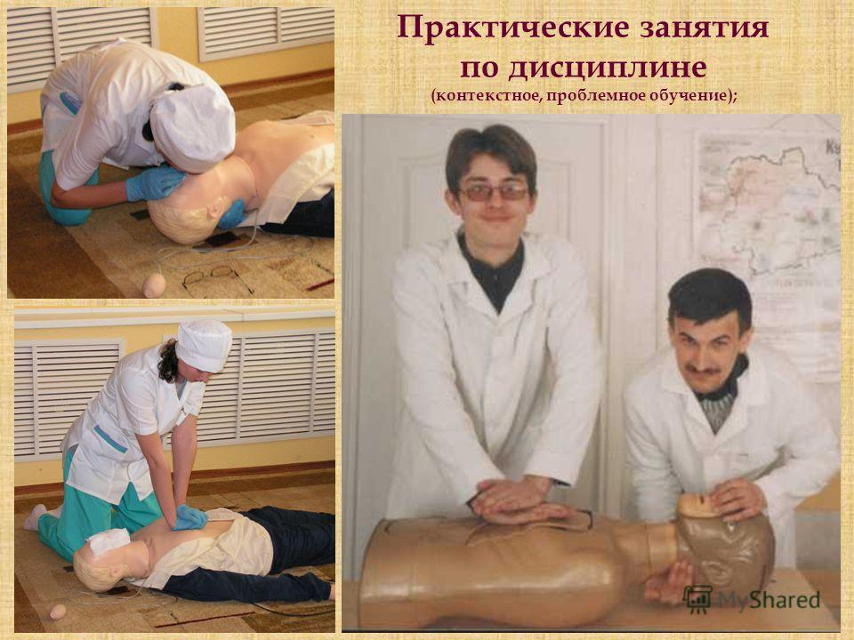 Практические занятия по дисциплине (контекстное, проблемное обучение);