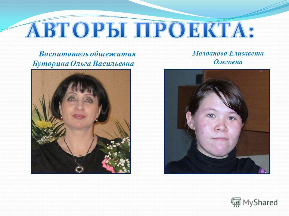 Молданова Елизавета Олеговна Воспитатель общежития Буторина Ольга Васильевна