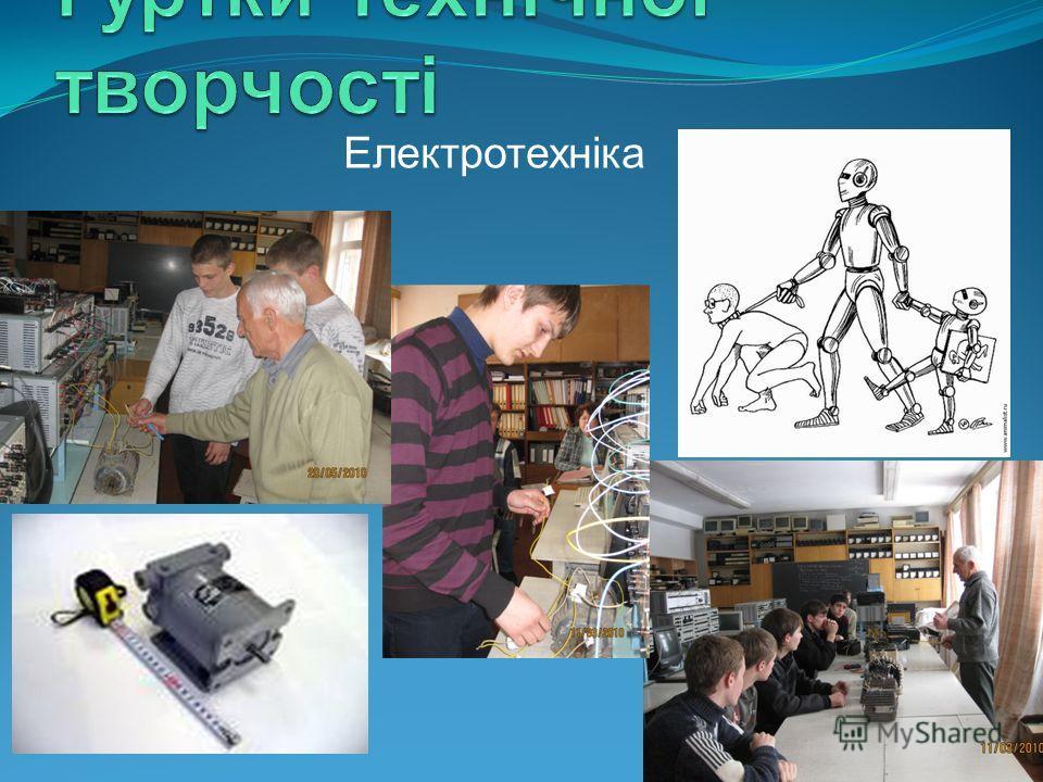 Електротехніка