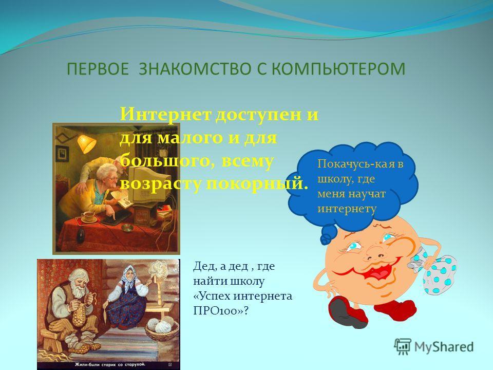 «Успех internet pro100» Галина Бадытчик