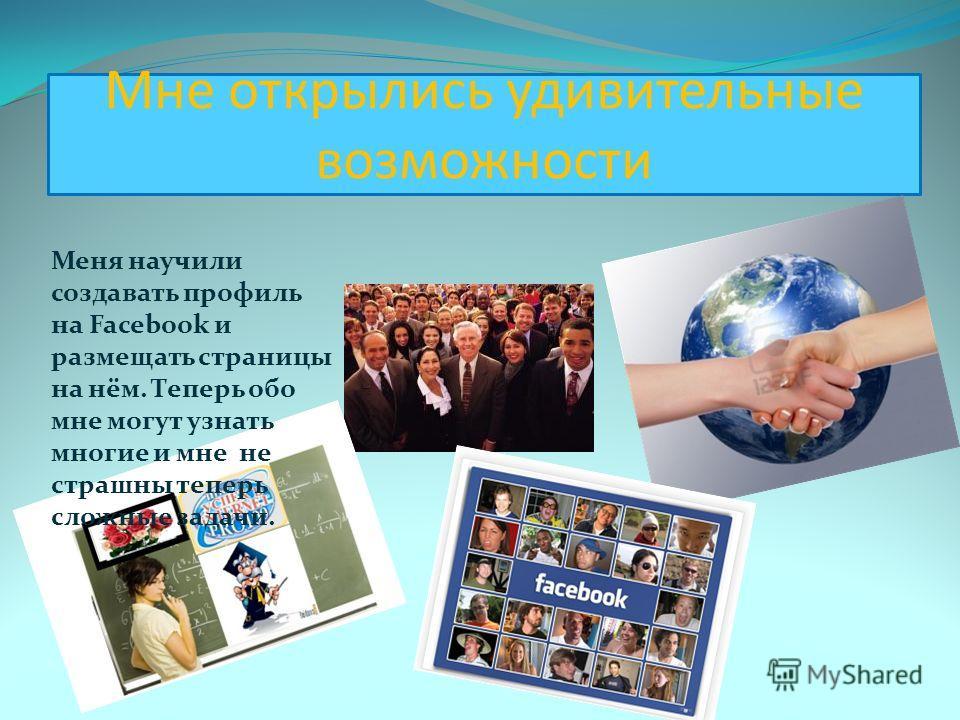 Будущее в твоих руках В первый раз пойду в школу, буду рядом с моей хозяйкой за компьютером С помощью интернета Вас научат общаться с друзьями и сокурсниками со всех просторов уголков нашего необъёмного мира!