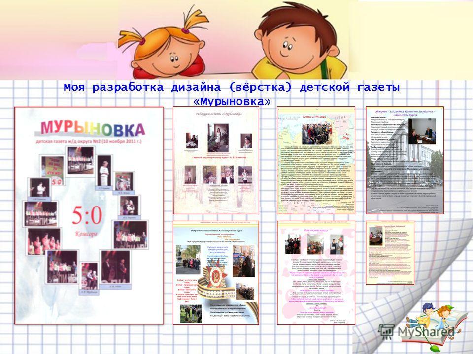 Моя разработка дизайна (вёрстка) детской газеты «Мурыновка»