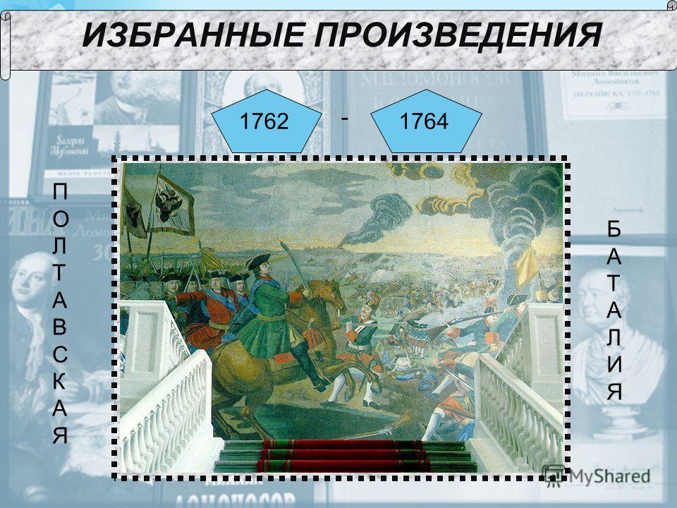 О СОХРАНЕНИИ И УМНОЖЕНИИ РОССИЙСКОГО НАРОДА ИЗБРАННЫЕ ПРОИЗВЕДЕНИЯ 1761 ЯВЛЕНИЕ ВЕНЕРЫ НА СОЛНЦЕ, НАБЛЮДАЕМОЕ В САНКТ- ПЕТЕРБУРГСКОЙ АКАДЕМИИ НАУК 1761