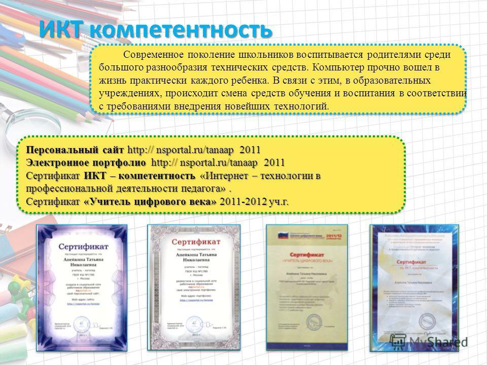 Персональный сайт http:// nsportal.ru/tanaap 2011 Электронное портфолио http:// nsportal.ru/tanaap 2011 Сертификат ИКТ – компетентность «Интернет – технологии в профессиональной деятельности педагога». Сертификат «Учитель цифрового века» 2011-2012 уч