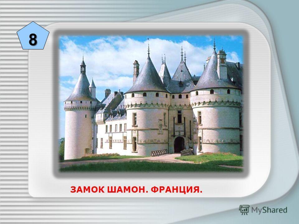 ЗАМОК ШАМОН. ФРАНЦИЯ. 8 88 8