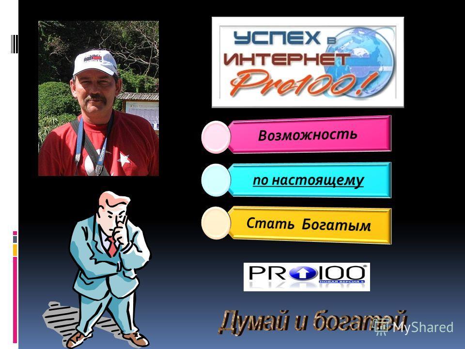 Бизнес XXI века PRO100
