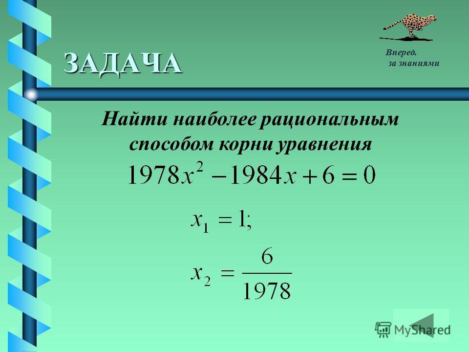ЗАДАЧА Найти наиболее рациональным способом корни уравнения Вперед. за знаниями