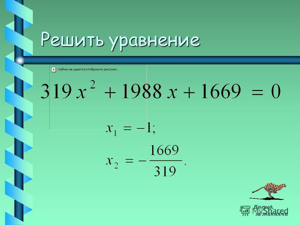Решить уравнение Вперед. за знаниями