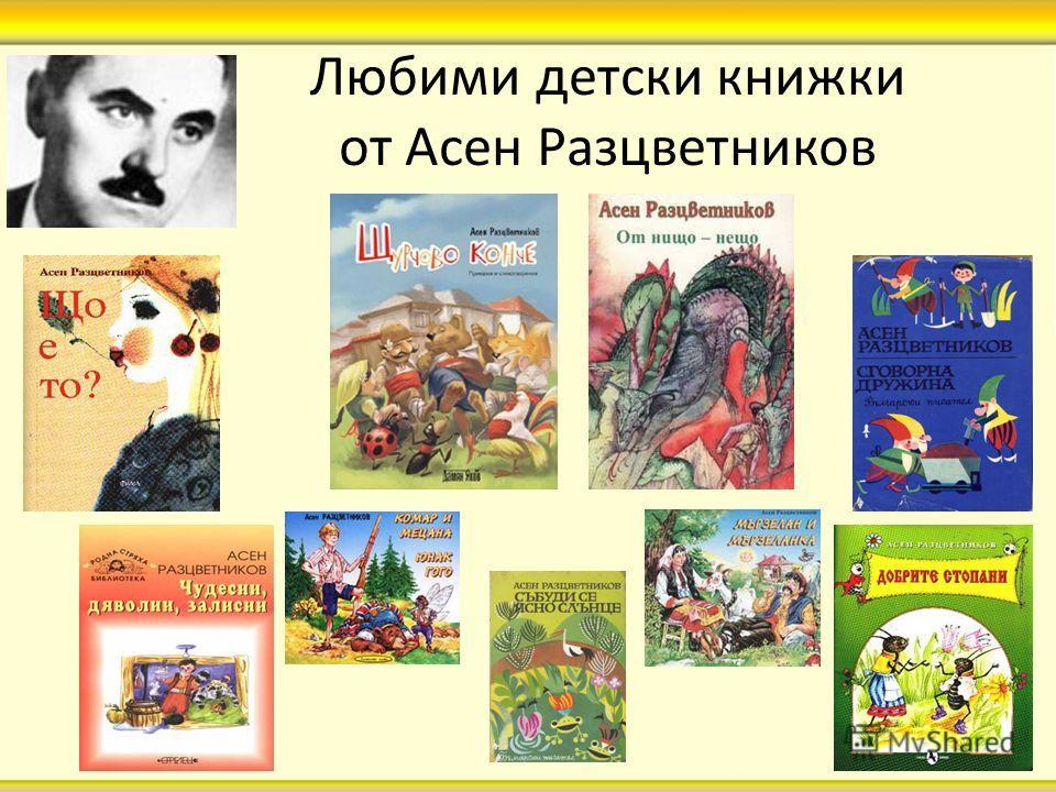 Любими детски книжки от Асен Разцветников